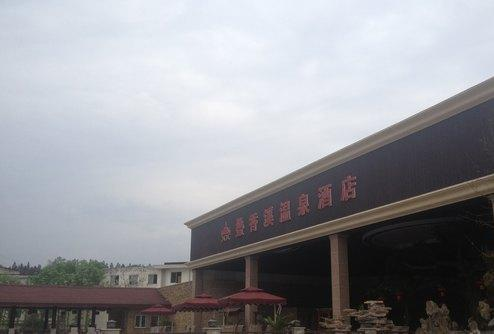 Diexiangxi Hot Spring Hotel