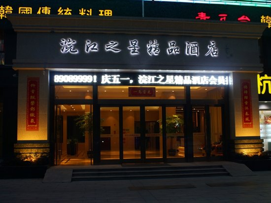 Huanjiang Zhixing Boutique Hotel
