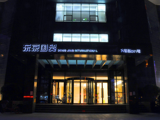 Dong Jing International Business Hotel