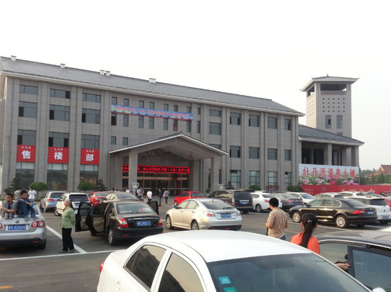 Mudanyuan Tianmu Hot Spring Holiday Town