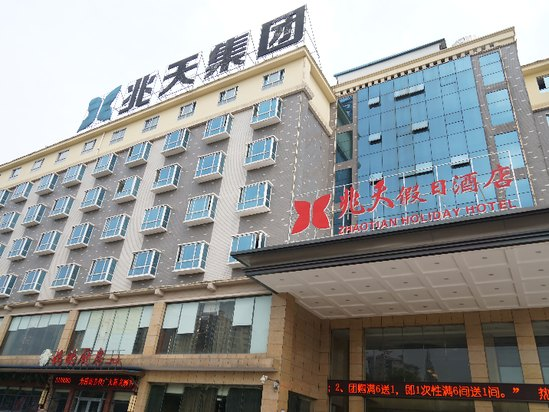 Zhaotian Holiday Hotel