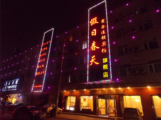 Jiari Chuntian Business Hotel