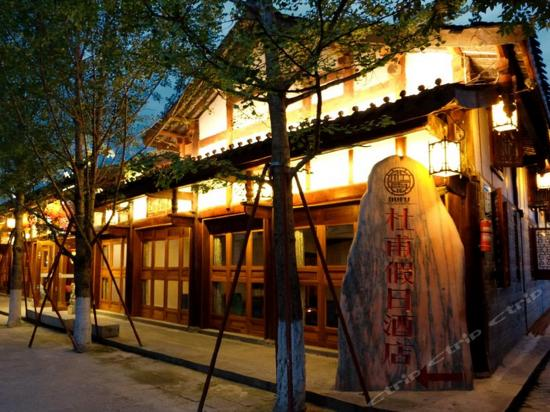 Du Fu Holiday Hotel