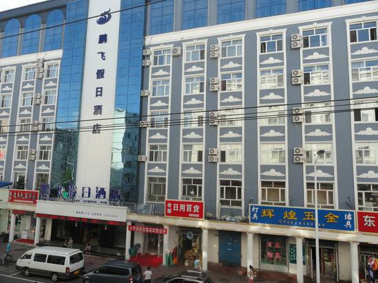 Pengfei Holiday Hotel