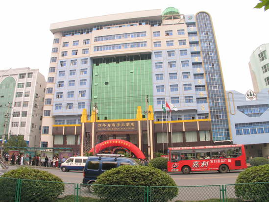 Wan Nian Qing Business Hotel