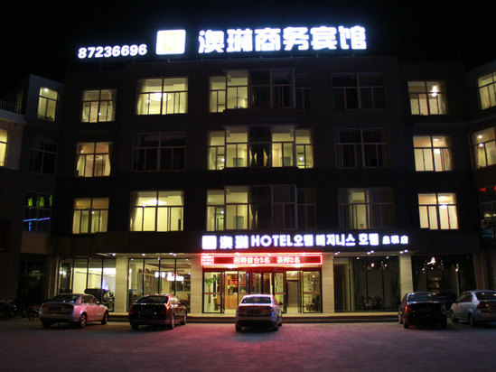 Aolin Business Hotel (Jiaozhou Huangqi)