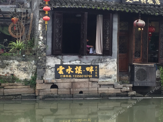 Xitang Cloud Water Ballad - Side Boutique Hotel