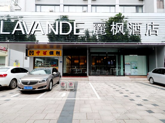 Lavande Hotel (Weifang Railway Station)