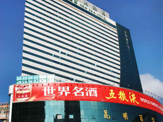 Kunming New Era Hotel