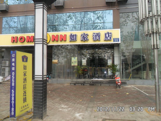 Home Inn (Haozhou Railway Station)