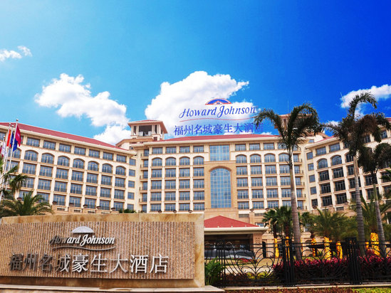 Howard Johnson Riverfront Plaza Fuzhou