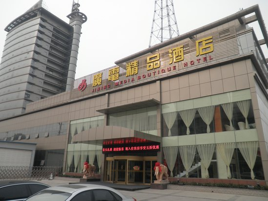 Jining Media Boutique Hotel
