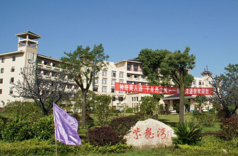Zilongwan Hot Spring International Hotel