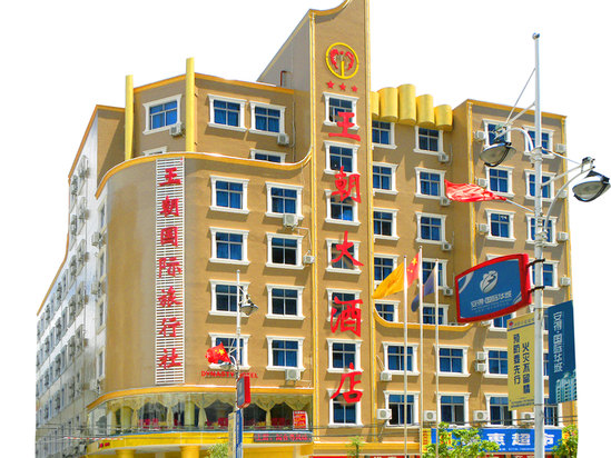 Dongxing Dynasty Hotel