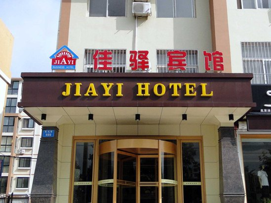 Qingdao Jiayi Business Hotel