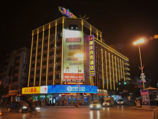 Suifeng Business Hotel