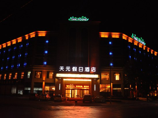 Tianyuan Holiday Hotel