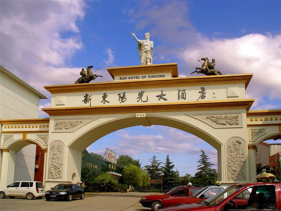 Sun Hotel of Xingdong