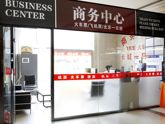 商务、票务中心