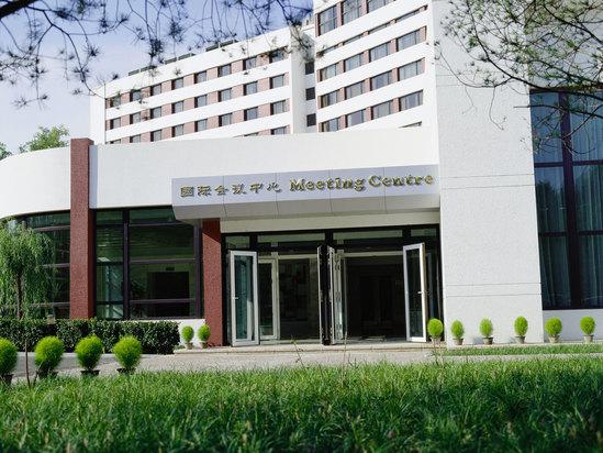 國際會議中心正門
