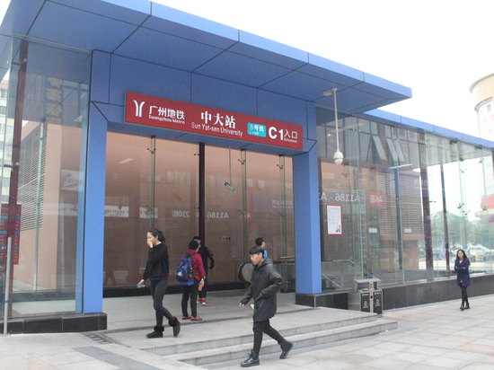 中大地鐵C1出口