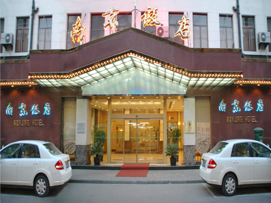 南京饭店正门