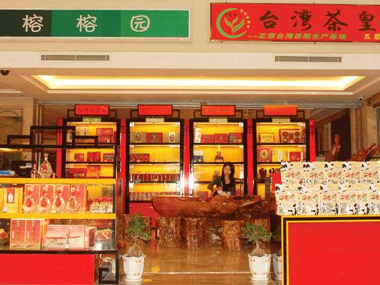 台湾茶皇馨