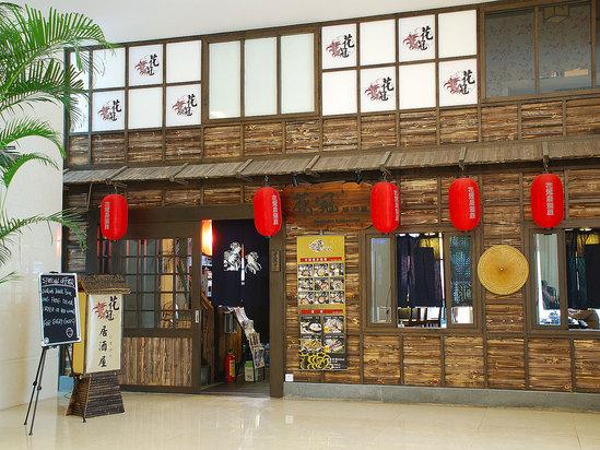 日本料理餐廳