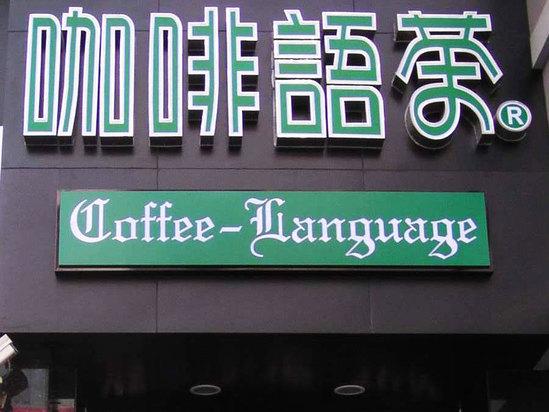 名典咖啡語茶