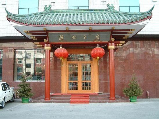 中餐廳瀟湘食府外觀