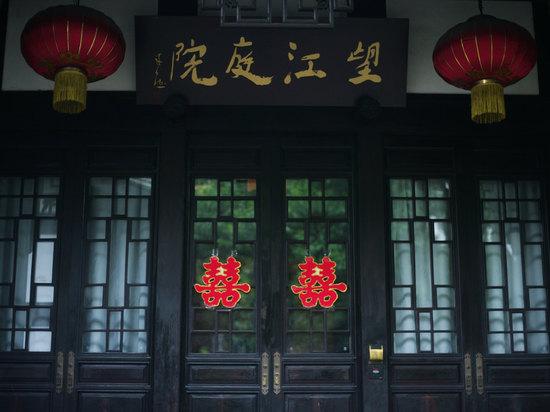 Wangjiang Courtyard Fuite