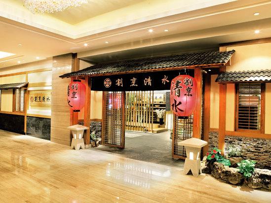 割烹清水日本料理店JAPANESE RESTAURANT