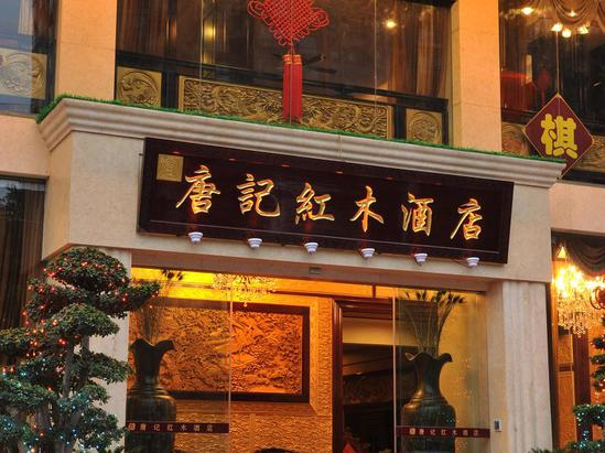 Tongkee Rosewood Hotel: Booking Tongkee Rosewood Hotel