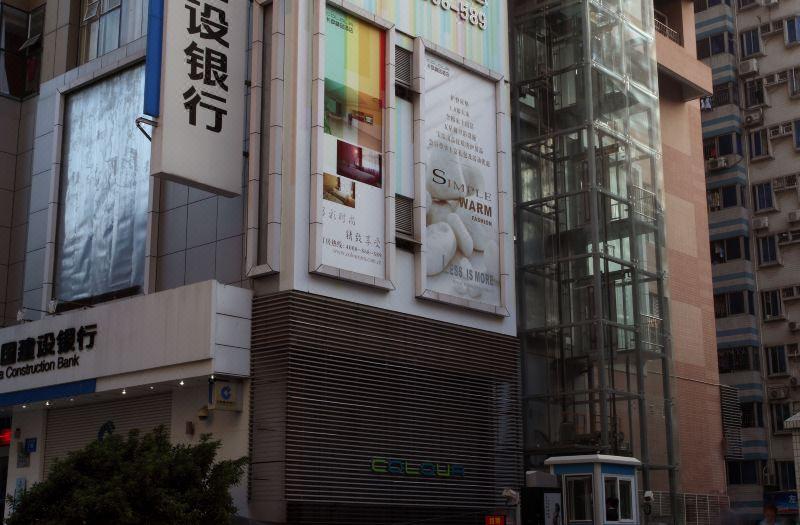 酒店楼下建设银行